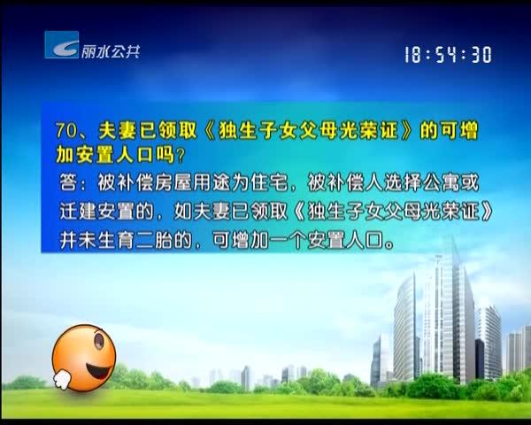 市区城中村改造征迁百问小博士(70、71)