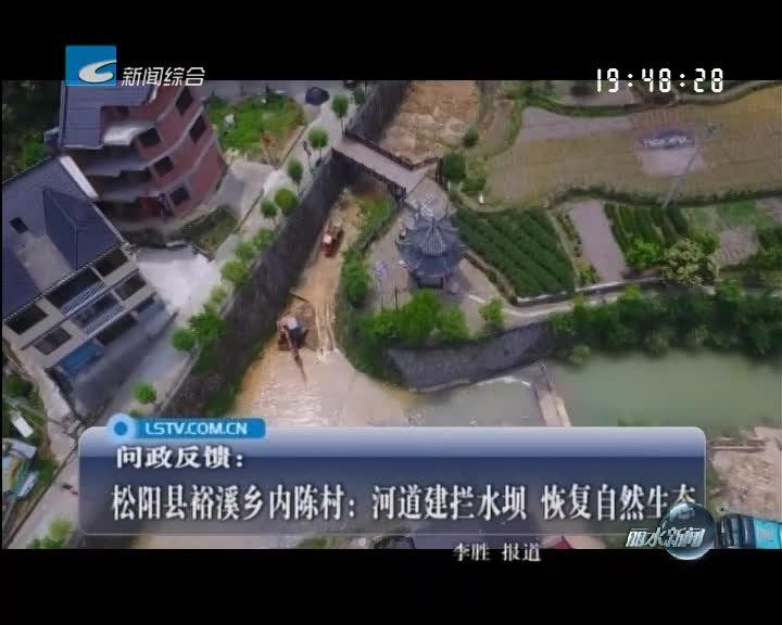 [问政反馈]松阳县裕溪乡内陈村:河道建拦水坝 恢复自然生态