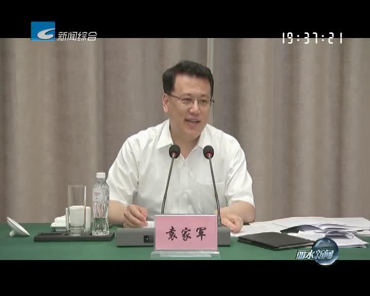 袁家军在丽水调研大花园建设时强调:全力创建丽水国家公园