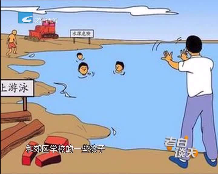 溺水者仍在危险期 防溺水有小诀窍