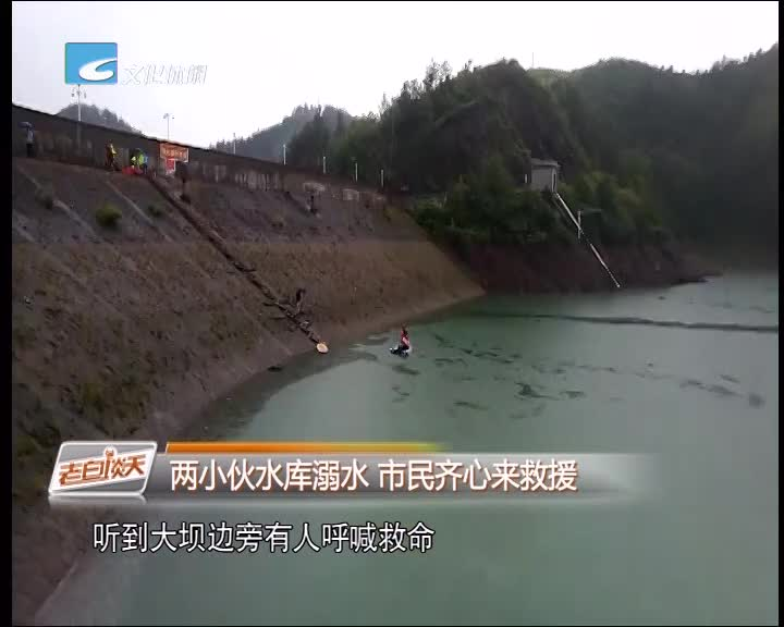 两小伙水库溺水 市民齐心来救援