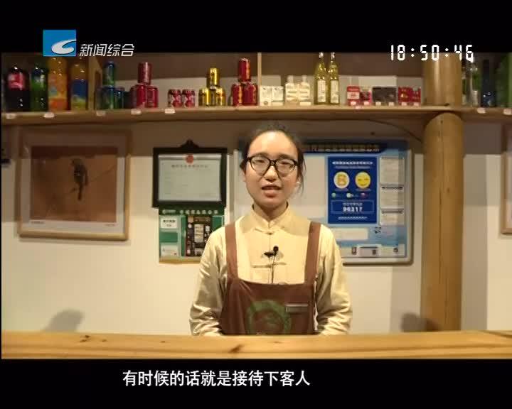 【风采】云上平田:年轻人回归 助力乡村振兴