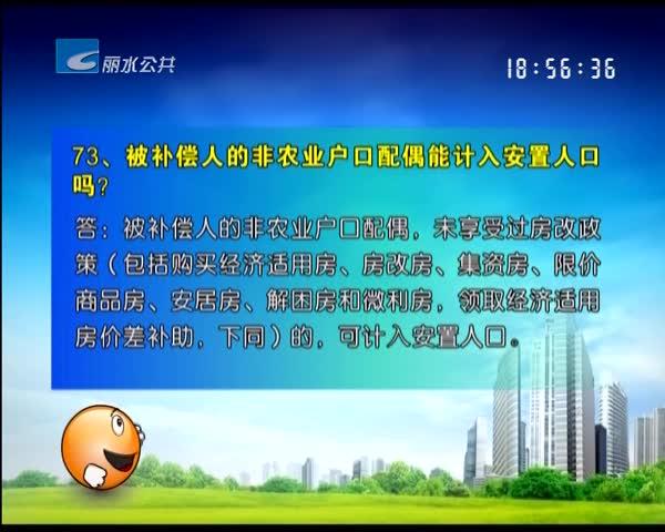 市区城中村改造征迁百问小博士(72、73)