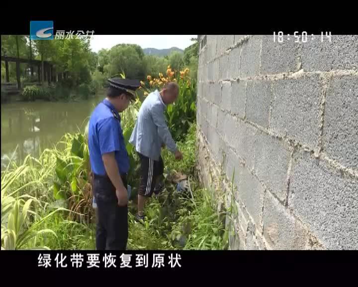 [五水共治看内河]处州府城违建被责令三天内完成整改