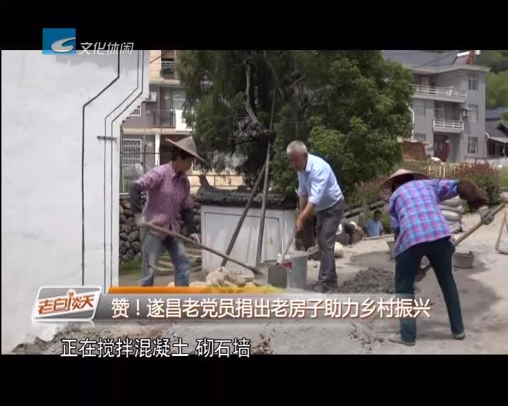 赞!遂昌老党员捐出老房子助力乡村振兴