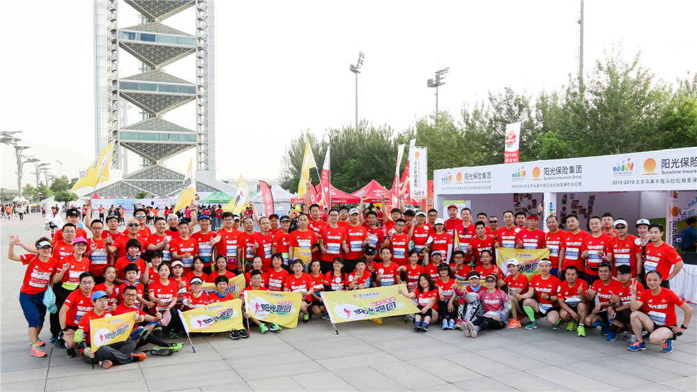 阳光保险护航北京鸟巢马拉松 比赛当天完成两笔理赔