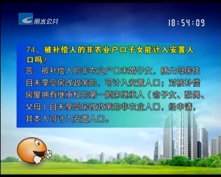 市区城中村改造征迁百问小博士(74、75)