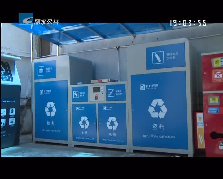 【每周聚焦】市区:垃圾分分类 资源不浪费