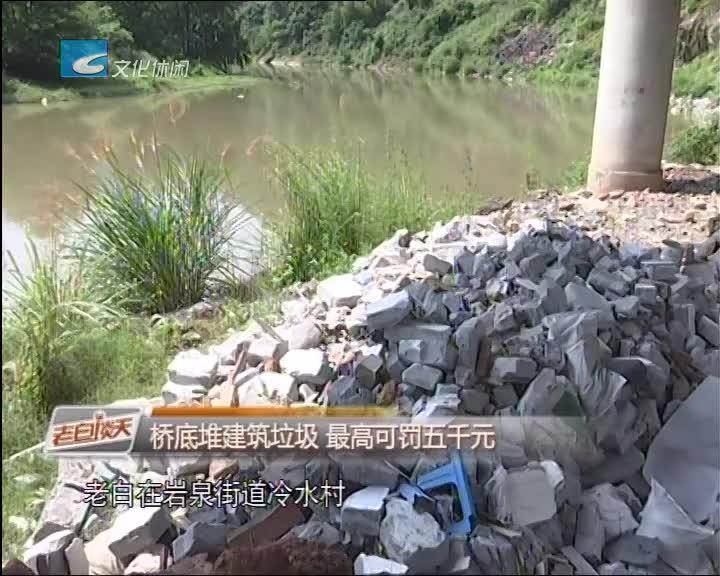 桥底堆建筑垃圾 最高可罚五千元