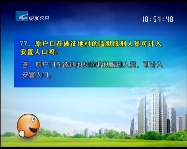 市区城中村改造征迁百问小博士(76、77、78)