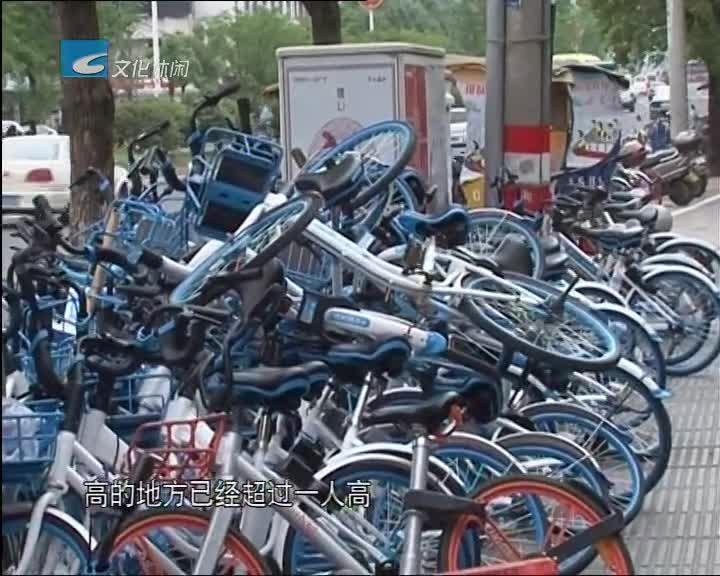 单车人行道叠罗汉 影响通行有隐患