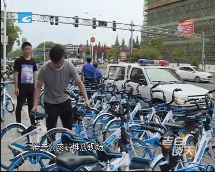 市城管部门首次约谈共享单车经营者