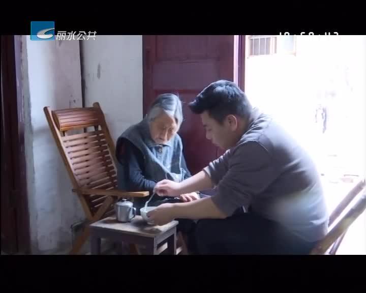 【慈孝在身边】 奶奶把我抚养大 我照顾奶奶到老