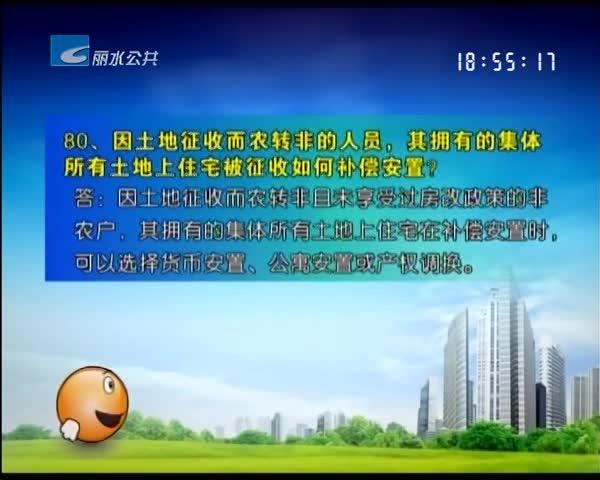 市区城中村改造征迁百问小博士(79、80)