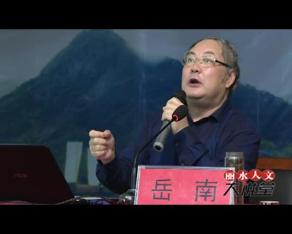 【丽水人文大讲堂】无问西东——大学与大师(一)
