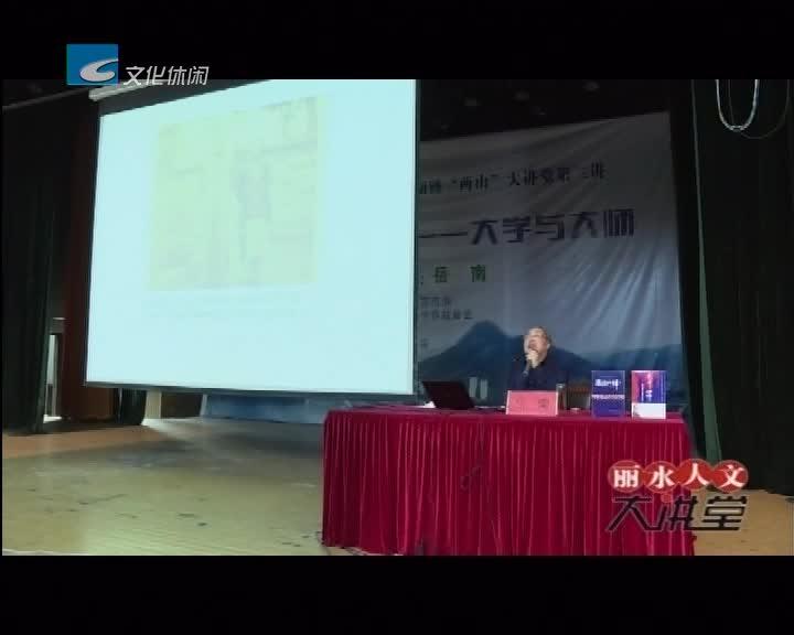 【丽水人文大讲堂】无问西东——大学与大师(三)