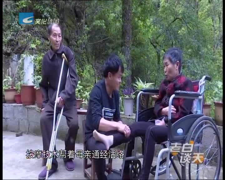 慈孝在丽水:龙泉孝子弃事业回乡照顾患病父母