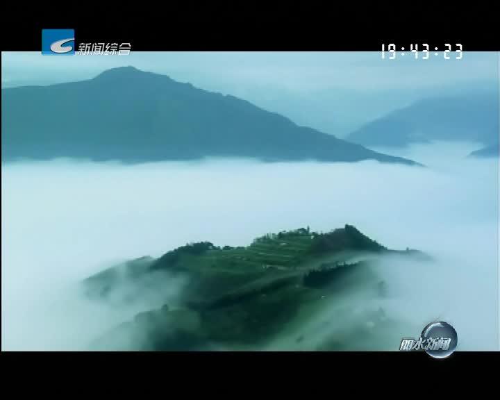 丽水金名片:中国长寿之乡