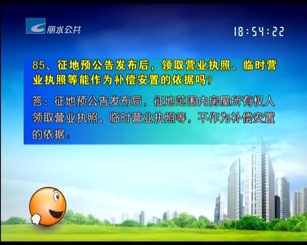 市区城中村改造征迁百问小博士(83、84、85)
