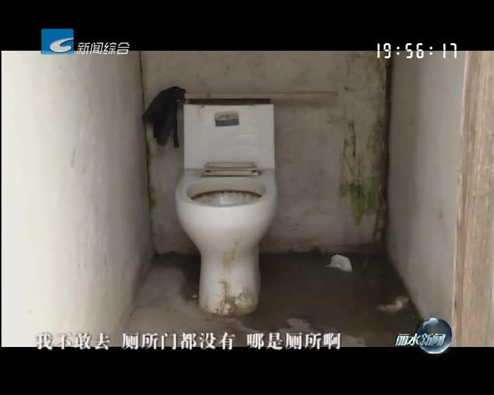 """关注农村""""厕所革命""""(一):我市部分农村公厕脏乱差"""