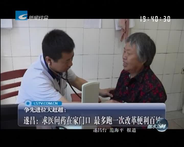争先进位大赶超:遂昌:求医问药在家门口 最多跑一次改革便利百姓