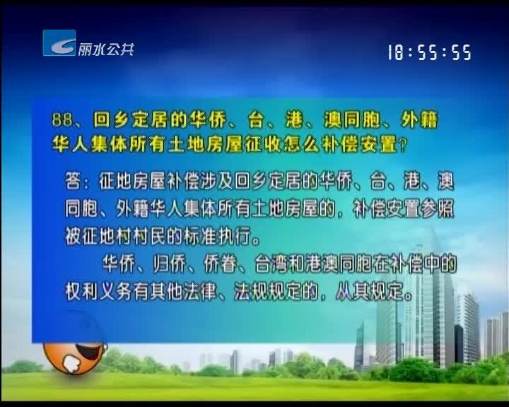 市区城中村改造征迁百问小博士(86、87、88)