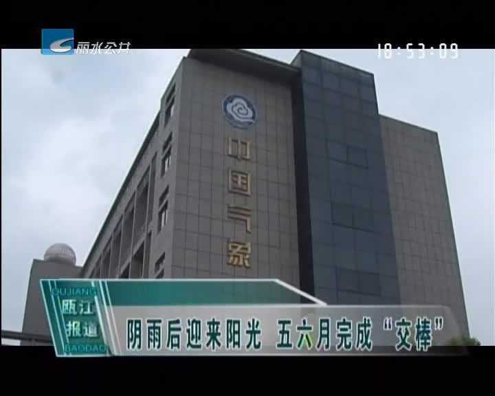 """阴雨后迎来阳光 五六月完成""""交棒"""""""