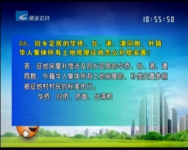 市区城中村改造征迁百问小博士(89、90)