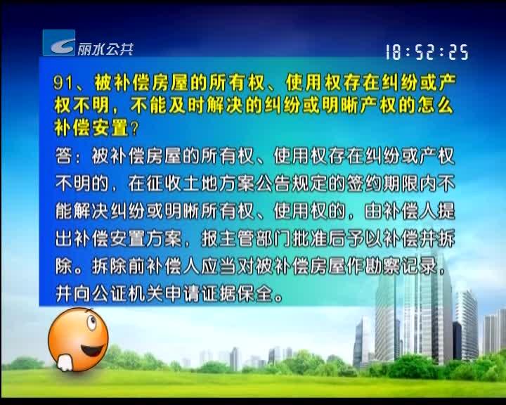 市区城中村改造征迁百问小博士(91、92)