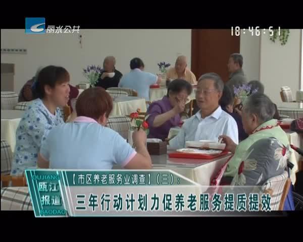 [市区养老服务业调查](三):三年行动计划力促养老服务提质提效