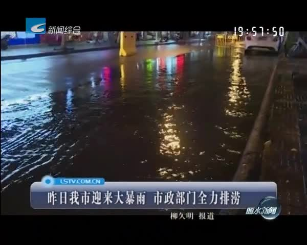 昨日我市迎来大暴雨 市政部门全力排涝