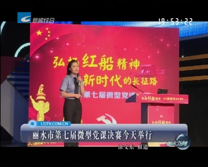 丽水市第七届微型党课决赛今天举行