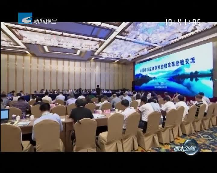 中国银保监会系统来丽调研交流农村金融改革经验