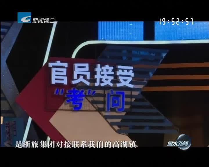 问政回顾:青田内冯:景区资源闲置 村民盼开发
