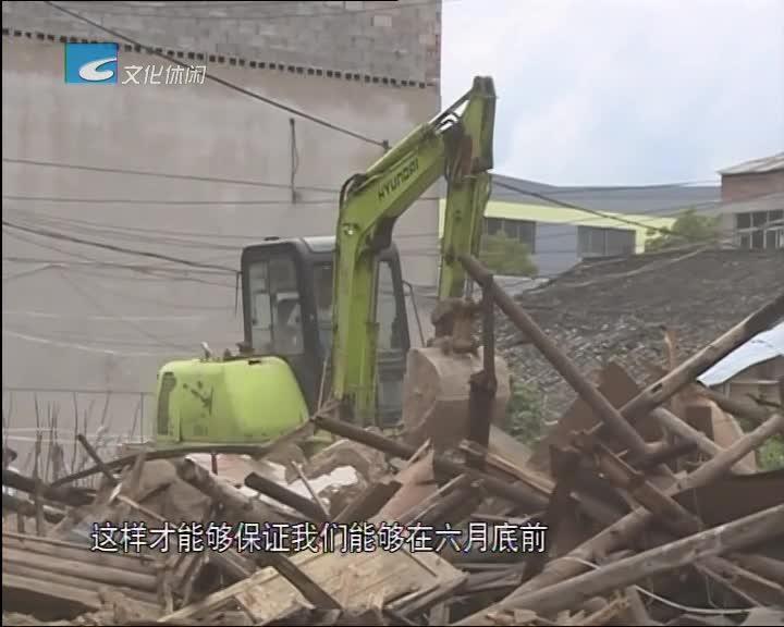 大力推进城中村改造:官屋基区块今天上午实现首拆