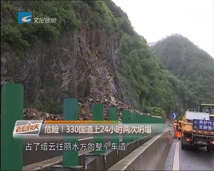 危险!330国道上24小时两次坍塌