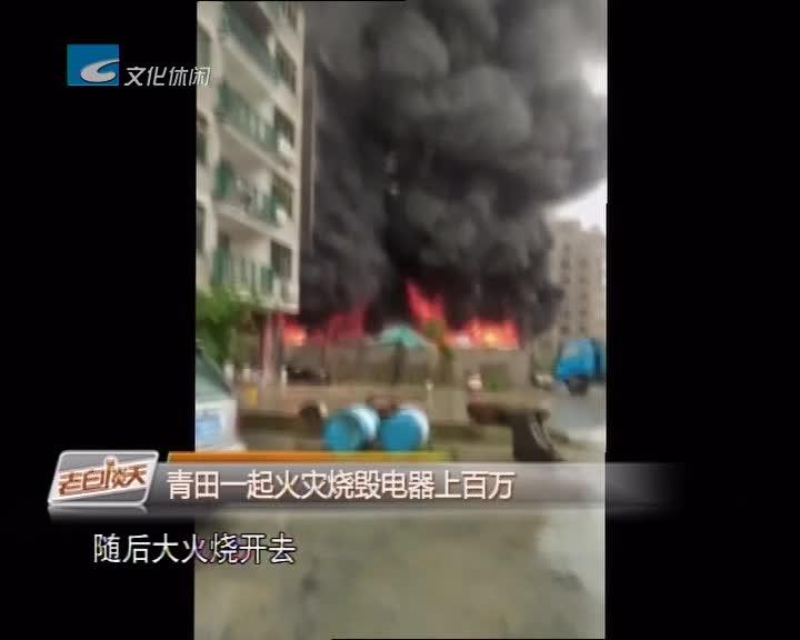 青田一起火灾烧毁电器上百万