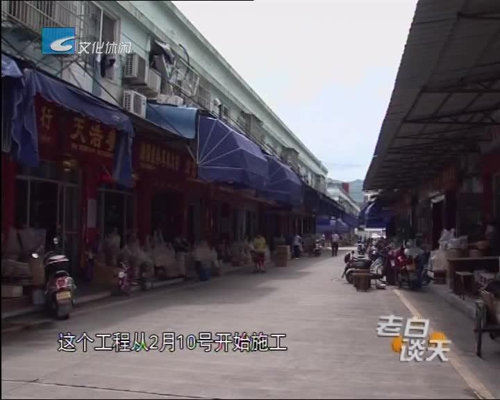 治水这些事:浙西南农贸城污水纳管改造工程通过验收