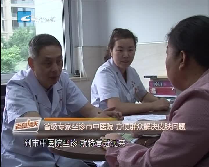 省级专家坐诊市中医院 方便群众解决皮肤问题