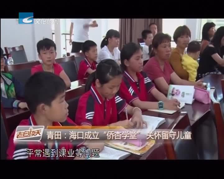 """青田:海口成立""""侨杏学堂"""" 关怀留守儿童"""