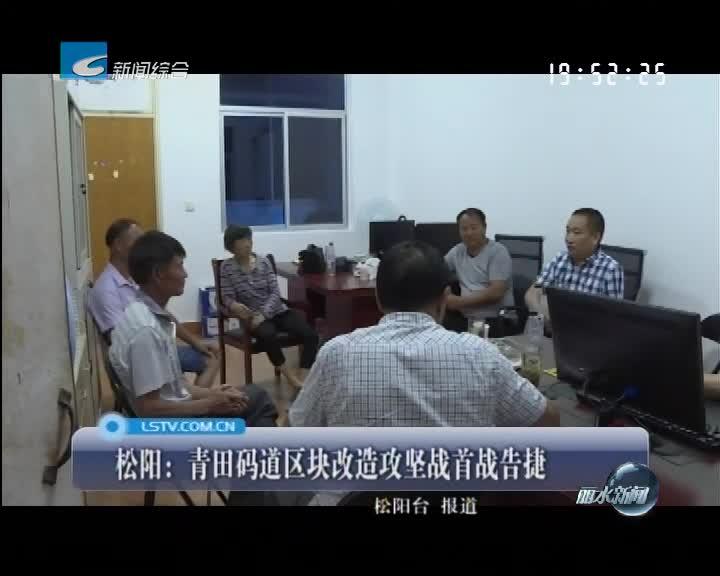 松阳:青田码道区块改造攻坚战首战告捷