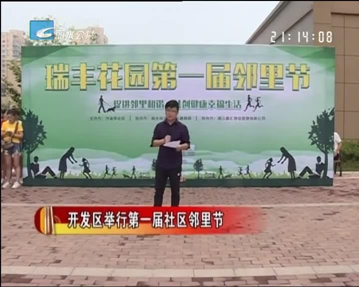 开发区举行第一届社区邻里节