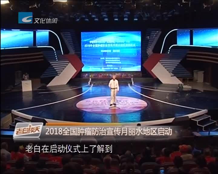 2018全国肿瘤防治宣传月丽水地区启动