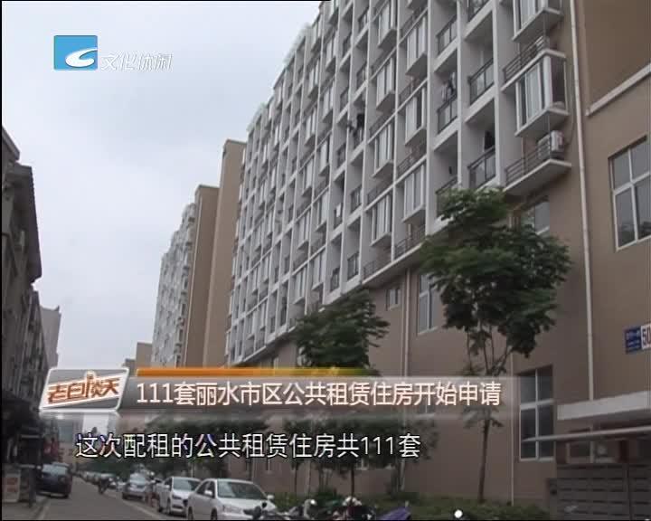 111套丽水市区公共租赁住房开始申请