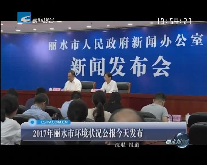2017年丽水市环境状况公报今天发布