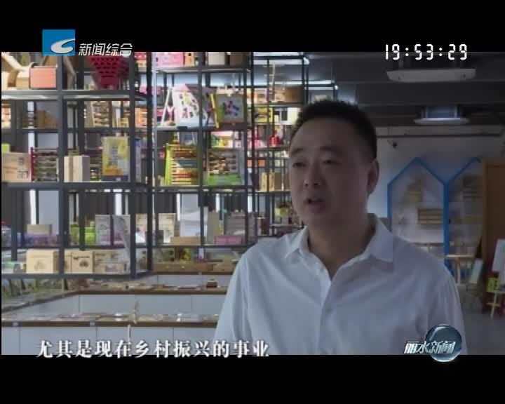 [乡贤助推乡村振兴]董凌宇:闯一番事业 为振兴乡村献一份力
