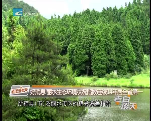 好消息 丽水生态环境状况指数连续14年居全省第一