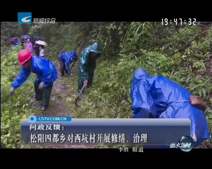 问政反馈:松阳四都乡对西坑村开展修缮、治理
