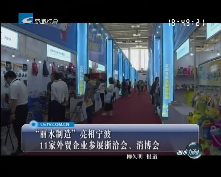 """""""丽水制造""""亮相宁波 11家外贸企业参展浙洽会、消博会"""