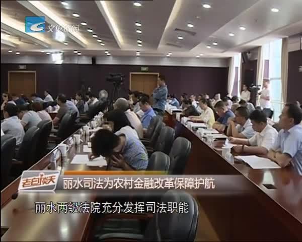丽水司法为农村金融改革保障护航